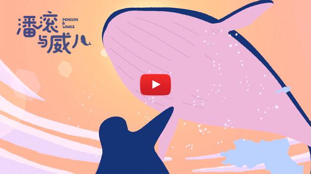 El Pingüino y la Ballena (Penguin & Whale animated shortfilm) es un spot animado realizado por el estudio de animación argentino Rudo Company para Naciones Unidas y la empresa de tecnología y servicios de internet China