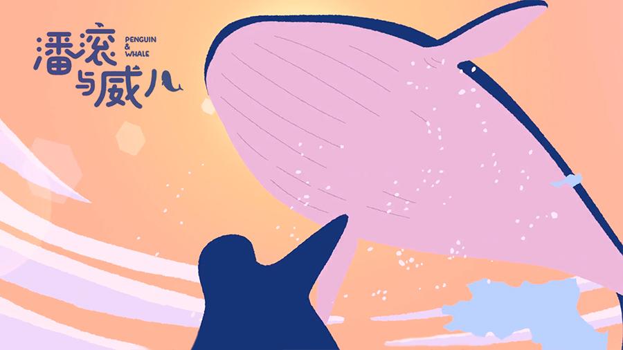 Imagen del spot animado El Pingüino y la Ballena, The penguin and the whale, animated short film